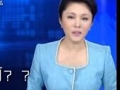 央视直播失误集锦第二季