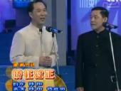 第四届相声大赛相声《矫枉过正》韩翔、杨进明