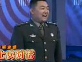 第四届相声大赛相声《士兵对话》周凯、彭鹏