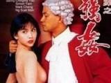 《香港奇案之强奸》高清完整版