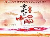 舌尖上的中国 第一季 第01集