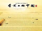 点击观看舌尖上的中国 第二季 第01集