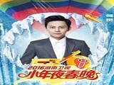 2018湖南卫视小年夜春晚