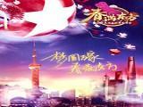 《2018东方卫视春晚》HD超清电子游艺