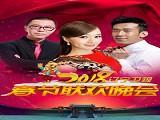2018辽宁卫视春晚