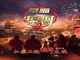 2018江苏卫视春晚
