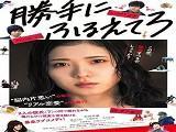 《最终幻想女孩》高清完整版