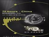 《纪实72小时(中国版)》全集 第13集