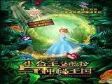 小公主艾薇拉与神秘王国 高清完整版中文字幕