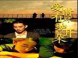 《爱情有对驴耳朵》HD超清完整版