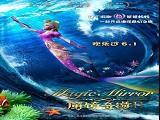 《魔镜奇缘2》HD超清完整版