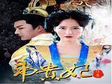 《韦贵妃传奇》全集 第12集