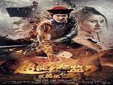 《超能太监2之黄金右手》高清完整版