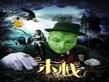 《末栈之黑水》高清完整版中文字幕