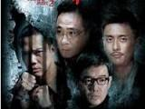 《变节:潜罪犯》高清完整版中文字幕未删减