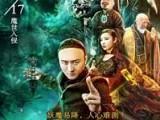 《大降魔师》HD超清完整版免费观看