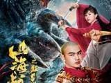《山海战纪之狂兽逆袭》HD超清完整版免费观看