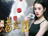 《窈窕赌女2》高清完整版中文字幕