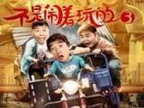 《不是闹着玩的3》高清电子游艺中文字幕免费观看