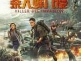 《杀人蜂入侵》高清电子游艺中文字幕