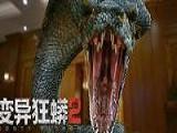 《变异狂蟒2》HD超清电子游艺