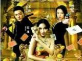 《德扑女王2》HD超清电子游艺无删减