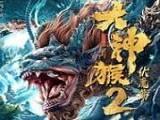 《大神猴2伏魔篇》HD超清完整版中文字幕免费观看
