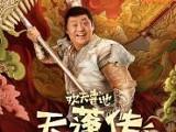 欢天喜地天蓬传 高清完整版无删减中文字幕