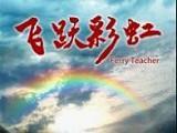 《飞跃彩虹》儿时玩伴意外溺亡 一句承诺撑起摆渡人生