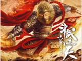 《大圣重生之斗战逆天》HD超清完整版