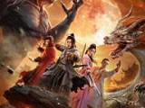 《燕赤霞生肖神将》HD超清完整版中文字幕免费观看